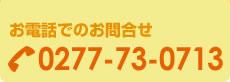 お電話でのお問合せは0277-73-0713