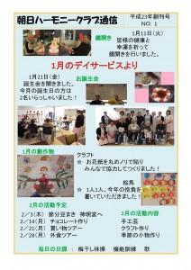 朝日ハーモニークラブ通信創刊号